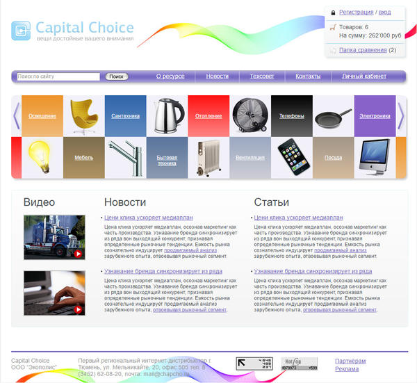 Интернет-магазин «Capital Choice»
